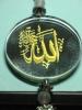Талисман зеркальный  с надписью АЛЛАХ
