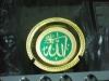 тарелка с подставкой с надписью АЛЛАХ
