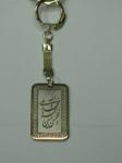 Брелок мусульманский с надписью  АЛЛАХ,АЛИ,МУХАММАД
