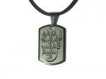 Амулет мусульманские с надписью  из Суры Куль