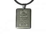 Амулет мусульманские с  надписью   из суры  Ясин