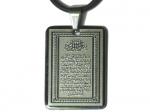 Амулет мусульманский с надписью Аят уль Курси
