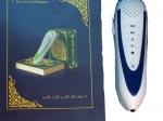 Ручка , читающая Коран