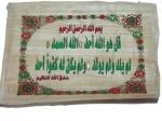 Мусульманский картинки с надписью из Корана на папирусе