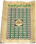 мусульманский картинки с 99 имен Аллах