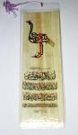 Мусульманская подвеска с надписью БИСМИЛЛАХИРРАХМАНУРАХИМ  на па