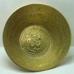Чаша с надписью АЛЛА и Аят ул Курси из бронзы