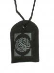 Мусульманская подвеска тумар с надписью сура АН АМ