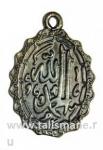 Мусульманский талисман с надписью Аллах и Мохаммад .Розничная це
