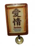 Подвеска иероглиф знак  любовь   с китайской монетой