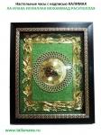 Настольные часы с надписью КАЛИМАХ,размер 21х26 см.