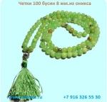 Четки православные 100 бусин из  оникса     8 мм.