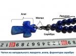 Четки православные из лазурита 50 бусин 12 мм.фурнитура серебро
