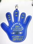 Подвеска мусульманская рука фатимы с надписью