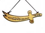 Подвеска мусульманская меч с надписью