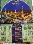 Мусульманский календарь на 2017 г.