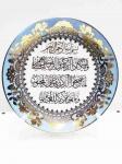 Настольная тарелка мусульманская с надписью сура из Корана